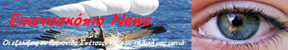 Εικονοσκόπιο News
